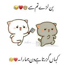 Mehndi Design Images, Mehndi Designs, Namal Novel, Fun Time, Urdu Poetry, Good Times, Hello Kitty, Novels, Words