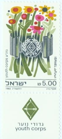 1982 Gadna - Youth Corps | History of Israel - IDF Stamps
