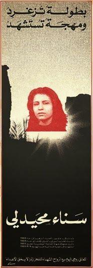 مدونة جبل عاملة: نساء إستشهدن في جنوب لبنان Palestine Liberation Organization, Blog, Blogging