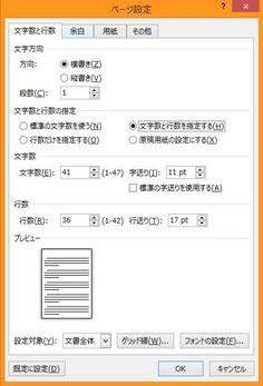 生協でも売ってるB罫ルーズリーフに綺麗にB5のWordファイルを印刷する設定。  #有益なことをつぶ…についての反応をまとめた画像詳細ページです。
