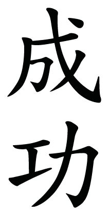 success in chinese writing 15 inspiring quotes for students the journey is the reward chinese proverb failure is success if you learn from it, its good one quote please share elikah okey subhas i loved ur blogs fallen in love jessica dang.