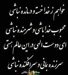 Poem Quotes, Life Quotes, Father Poems, Just For Laughs Gags, Persian Poetry, Persian Quotes, Beautiful Notes, Persian Culture, Text Pictures