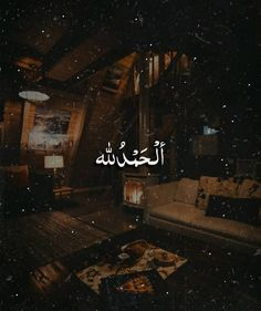Allah Quotes, Muslim Quotes, Religious Quotes, Words Quotes, Beautiful Islamic Quotes, Islamic Inspirational Quotes, Arabic Quotes, Love In Islam, Allah Love