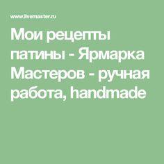 Мои рецепты патины - Ярмарка Мастеров - ручная работа, handmade