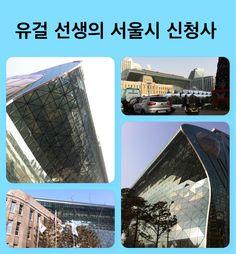 서울시청 신, 구관의 대비가 확연하다. 흔히 쓰나미라고 불리우는 이유가 무엇인지를 사진을 통하여 확실히 알 수 있다.