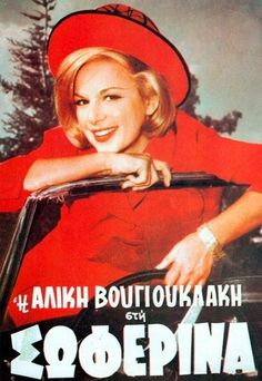 Mary lends her car to her friend Lili (wife of jealous Mihalis) who wants it for meeting her new boyfriend. But Lili has an accident and returns the. Greek Icons, You Make Me Laugh, New Boyfriend, Cinema Posters, Old Toys, Old Movies, Horror Movies, Cinema Movies, Cinematography