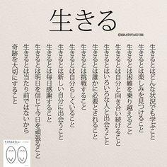 インスタLIVEで「#生きる とは ?」と質問して、皆さんの回答をまとめてみました。いろいろな生き方があります。 . . . #生き方#アドバイス #カウンセリング#奇跡 #人生#言葉#日本語#言葉の力 #キミのままでいい#人間関係