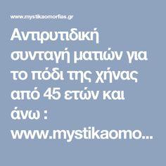 Αντιρυτιδική συνταγή ματιών για το πόδι της χήνας από 45 ετών και άνω : www.mystikaomorfias.gr, GoWebShop Platform