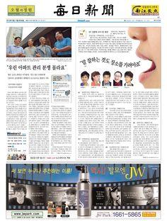 2013년 6월 15일 토요일 매일신문 1면