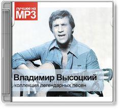 К 77 летию Владимира Семеновича Высоцкого (25 января 1938, Москва — 25 июля 1980, Москва) — советский поэт, актёр и автор-исполнитель песен