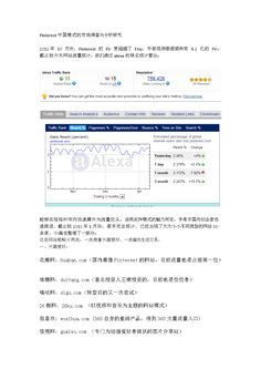 Pinterest中国模式的网络运营分析研究.docx Did You Know, Knowing You, Blog, Etsy, Blogging