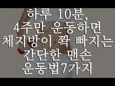 노화방지 까치발 운동법! - 닥터의 승부 81회 - YouTube