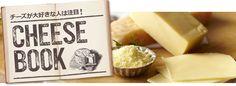 チーズが大好きな人は注目!CHEESEBOOK