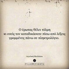 Pillow Quotes- Page 8 of 102 - Pillowfights. New Quotes, Wisdom Quotes, Life Quotes, Funny Quotes, Inspirational Quotes, Smart Quotes, Greek Love Quotes, Pillow Quotes, Greek Words