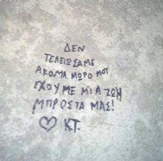 Φωτογραφία του χρήστη Συνθηματα σε Τοιχους.