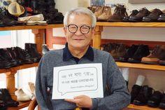 """""""나는 '더 편한 신발'로 더불어 행복한 세상을 디자인합니다."""" - 컬처디자이너 남궁정부 님"""