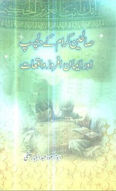 ONLINE READ DOWNLOAD  (5 MB) OTHER LINK DOWNLOAD  (5 MB) Islamic Books Online, Neon Signs, Education, Reading, Link, Free, Reading Books, Onderwijs, Learning