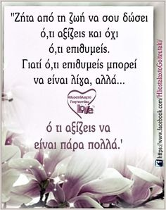 Greek Quotes, Cool Photos, Beauty Hacks, Life Quotes, Inspirational Quotes, Wisdom, Letters, Sayings, Words