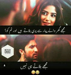 Ideas Funny Urdu Quotes Pictures For 2019 Funny Couples Memes, Funny Boyfriend Memes, Super Funny Memes, Funny Puns, Funny Facts, Funny Humour, Hilarious, Funny Sarcastic, Urdu Funny Quotes