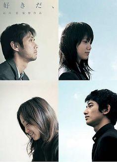 好きだ(2005)