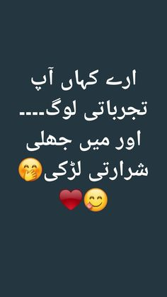 Cute Texts For Him, Text For Him, Best Quotes In Urdu, Best Urdu Poetry Images, Girly Attitude Quotes, Girly Quotes, Advice Quotes, Poem Quotes, Love Quotes Poetry