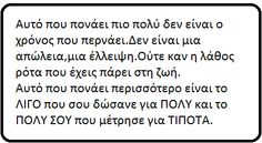 Greek Quotes, Me Quotes, Facts, Ego Quotes