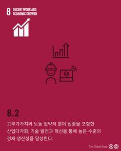SDGs 세부목표 8.2는 산업다각화, 기술 발전, 혁신을 통한 높은 경제 생산성 달성을 목표로 합니다. 유엔무역개발회의(UNCTAD)의 주도하에 1981년 개최된 최저빈곤국에 대한 회의에서는, 1980년대 최빈국을 위한 새로운 행동계획(SNPA)를 채택하였습니다. 동 행동계획은 향후 10년간의 경제개발 방식과 이행방안을 포함하고 있고 1991년 개최된 제2회 최빈국에 대한 회의에서는 파리선언과 1990년대 이행방안을 채택했습니다. 파리선언은 총 5가지 우선순위를 정하여 1980년대 침체기를 벗어나 경제 재활성화를 목표로 하는데, 이를 위해 각국에서 취할 수 있는 조치를 열거하였습니다. 그 중에 산업, 서비스, 과학 및 기술기반 발전, 인적자원의 효과적 활용을 통한 혁신 등이 포함되어 있고 SDG도 이를 반영하여 추진하고 있습니다. #SDGs #SustainableDevelopmentGoals #UNGC #GlobalCompactNetworkKorea #sloday…