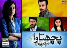 Pachtawa Episode 7 by Ary digital 3rd january 2014