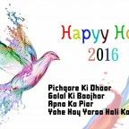 Happy Holi 2016 Shayari Picture, Photo