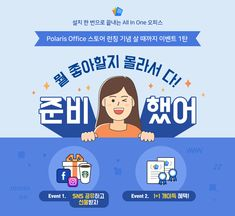 제품 구매 및 비교 - Polaris Office Web Design, Page Design, Layout Design, Event Banner, Web Banner, Banners, Rollup Banner, Promotional Design, Event Page