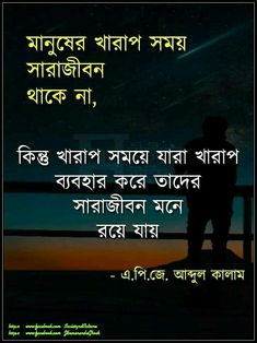 28 Best Kalams Bengali Quotes Images Abdul Kalam Famous Qoutes