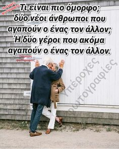 Greek Quotes, Forever Love, Wise Words, Marriage, Life, Wallpapers, Photos, Greek, Deutsch