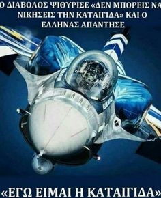 Hellenic Air Force, Greek Quotes, Kai, Qoutes, My Love, Pictures, Planes, Jeep, Photography