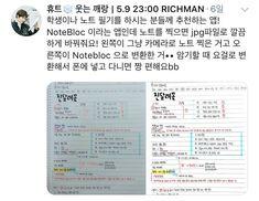 My School Life, I School, Korean Language Learning, Sense Of Life, Study Tips, Good To Know, Life Lessons, Life Hacks, Funny Memes