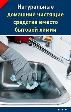 Натуральные домашние чистящие средства вместо бытовой химии #натуральные #чистящиесредства #экологиеские #безопасные #здоровье #уборка #дом