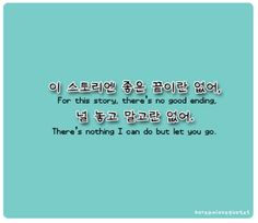 Image of: Hangul Korean Quotes On Tumblr Pinterest 12 Best Quotes Images Korean Language Learn Korean Best Love Quotes