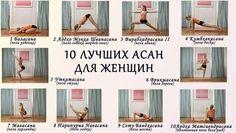 10  асан для женщин