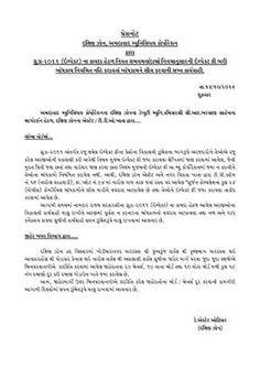 Press Note:-   નિયત સમયમર્યાદામાં નિયમ અનુસાર ઇમ્પેક્ટ ફી ભરીને બાંધકામ નિયમિત નહિ કરનાર બાંધકામને સીલ કરવાની સખ્ત કાર્યવાહી #Ahamedabad  Ahmedabad, India AMC-Ahmedabad Municipal Corporation