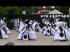 太宰府まほろば衆式鬼 in 第7回太宰府門前神舞祭 - YouTube
