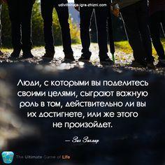 «Люди, с которыми вы поделитесь своими целями, сыграют важную роль в том, действительно ли вы их достигнете, или же этого не произойдет» — Зиг Зиглар  УДИВИТЕЛЬНАЯ ИГРА ЖИЗНИ™ http://udivitelnaja-igra-zhizni.com