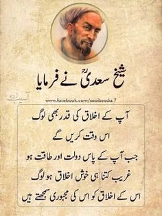 65 ideas for islamic quotes inspirational life in urdu Urdu Quotes Images, Poetry Quotes In Urdu, Sufi Quotes, Love Poetry Urdu, True Quotes, People Quotes, Qoutes, Sufi Poetry, Iqbal Poetry