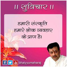 P.P. Guruji Suvichar