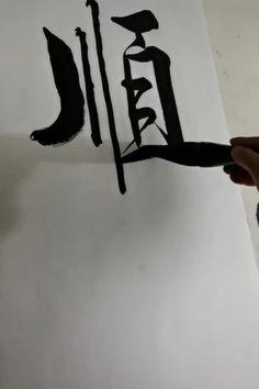Chinese Art, Chinese Poem, Chinese Brush, P Calligraphy, Japanese Calligraphy, Asian Wall Art, Writing Art, Hand Writing, Chinese Landscape Painting