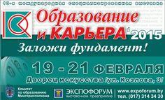 Выставка «Образование и карьера-2015» приглашает 19-21 февраля 2015 года