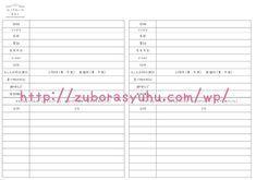 Hanaの家計簿 お付き合いノート 自作で手書き の例 見本