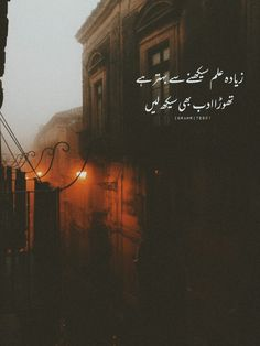 Soul Poetry, Poetry Quotes In Urdu, Best Urdu Poetry Images, Love Poetry Urdu, Urdu Quotes, Poetry Feelings, Quotations, Beautiful Quotes About Allah, Beautiful Islamic Quotes
