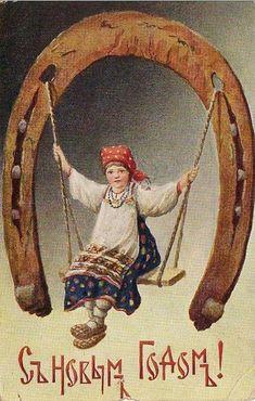 С новым годом (открытки царской России) - Житейские записки Доброслава.