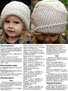 Find and save knitting and crochet schemas, simple recipes, and other ideas collected with love. Baby Hat Knitting Pattern, Knitting Stitches, Knitting Patterns Free, Knit Patterns, Crochet Hood, Crochet Baby, Knit Crochet, Knitting For Kids, Knitting Projects