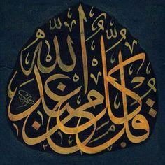 قل كل من عند الله #الخط_العربي