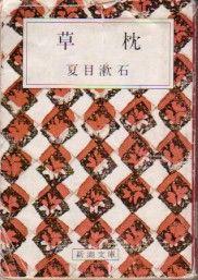 夏目漱石「草枕」